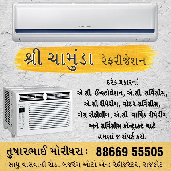 Tachukdi - REPAIRING HOME APPLIANCES in Rajkot