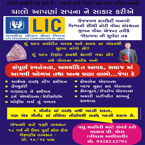 Tachukdi - INSURANCE in Rajkot