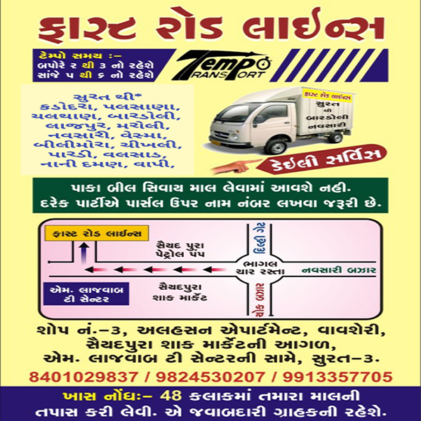 Tachukdi - COURIER SERVICES in Surat