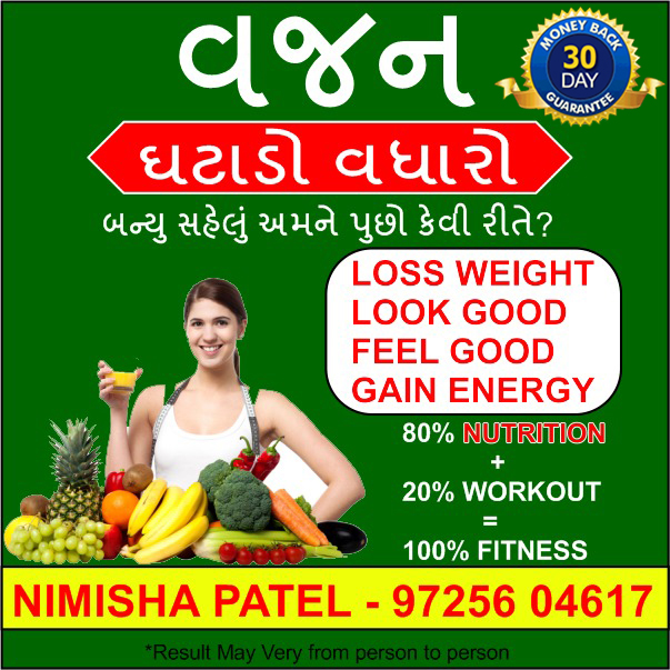 Weight Gain/Loss Specialist in Navsari