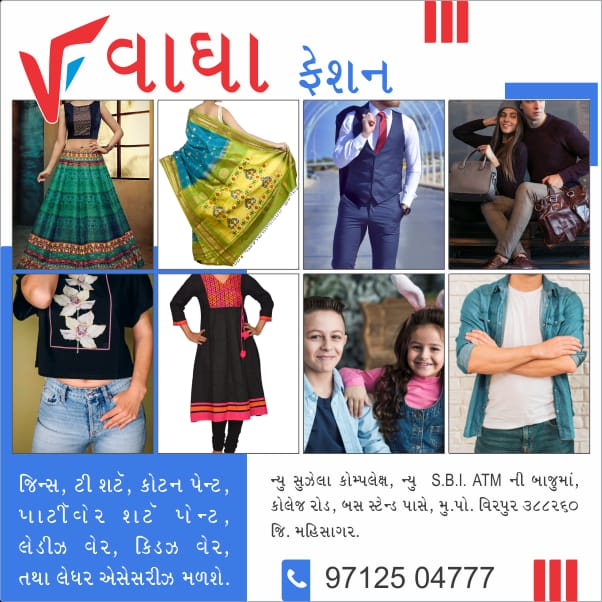 Clothing For Men in Virpur | Tachukdi Ad (www.tachukdiad.com)