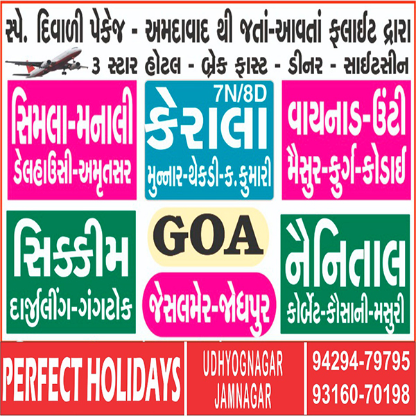 Tour and Travels Agents in Jamnagar