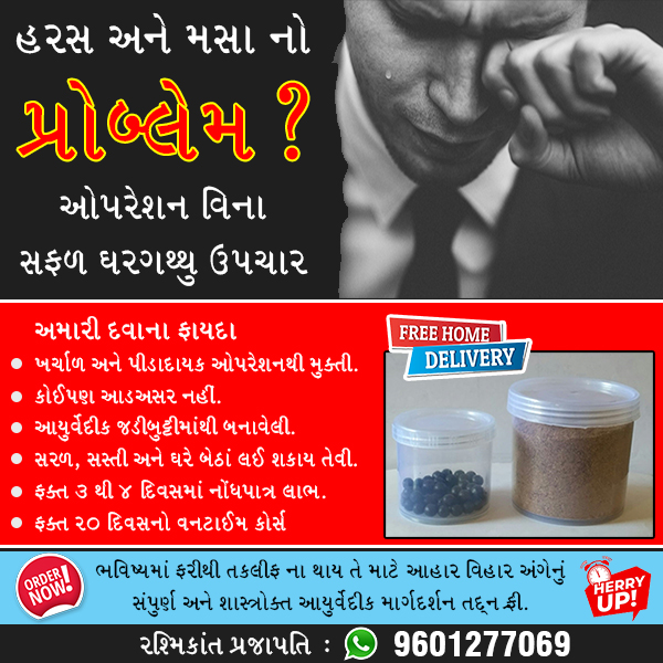 Ayurvedic - Herbal Products and Medicines in Bhuj | Tachukdi Ad (www.tachukdiad.com)