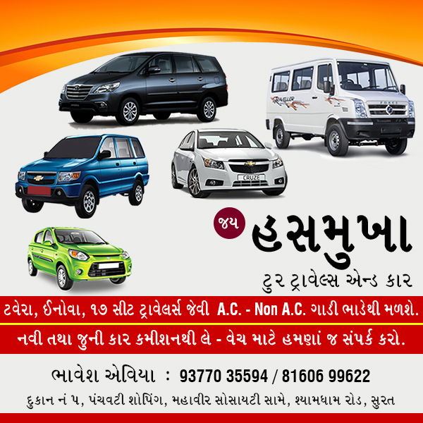 Tachukdi - Tour and Travels agents in Surat