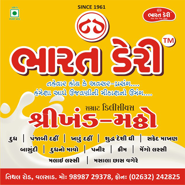 Tachukdi - DAIRY PRODUCTS in Valsad