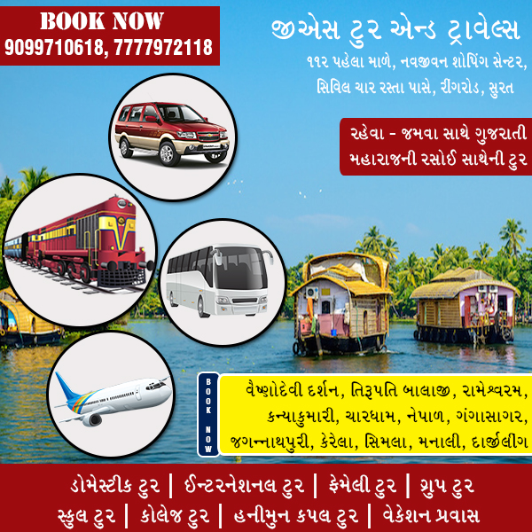 Tour and Travels agents in Surat - Tachukdi Ad