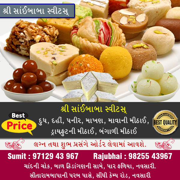 Dairy Products & Sweet Shops in Navsari