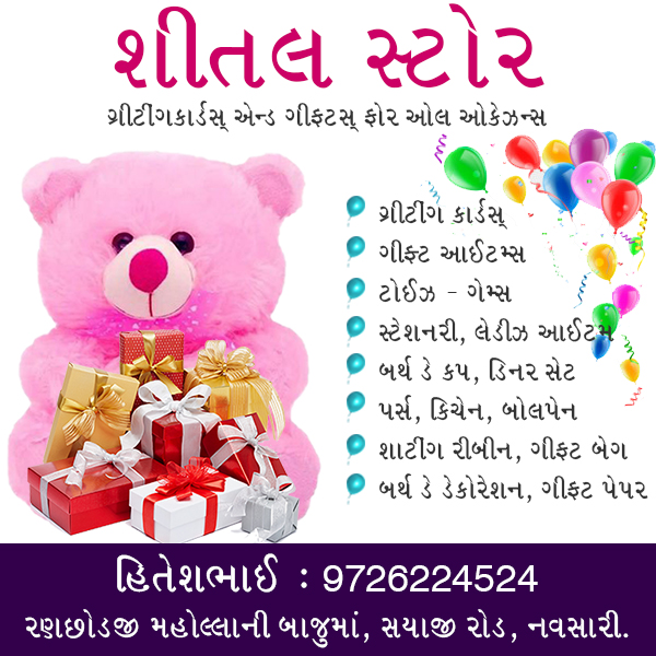 Gift Shop in Navsari