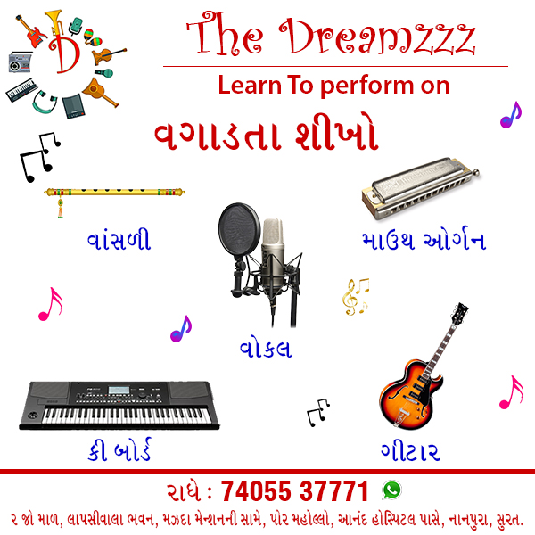 Music Classes in Surat | Tachukdi Ad (www.tachukdiad.com)