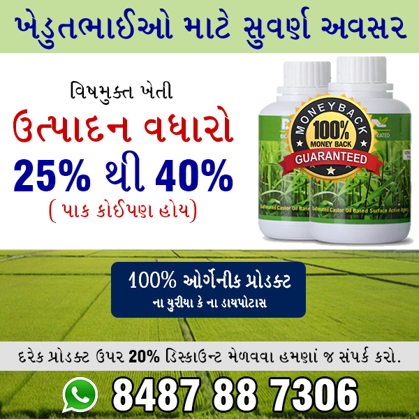 Agricultural Products & Agro Machinery Equipments in Surat | Tachukdi Ad (www.tachukdiad.com)