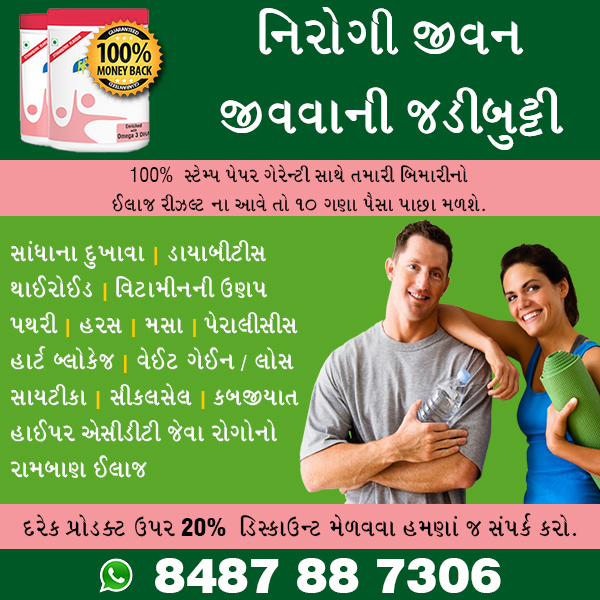 Ayurvedic - Herbal Products and Medicines in Surat | Tachukdi Ad (www.tachukdiad.com)