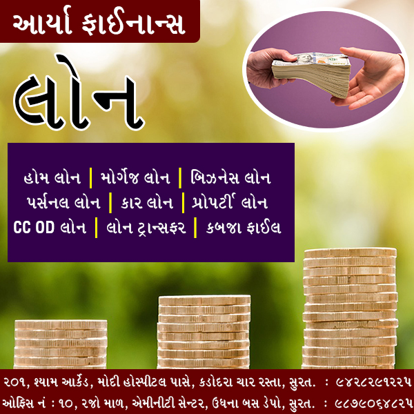 Loan and Finance Consultant in Surat
