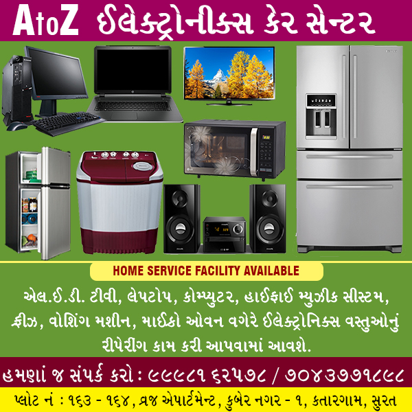 Home Appliances Repairing Shop in Surat | Tachukdi Ad (www.tachukdiad.com)