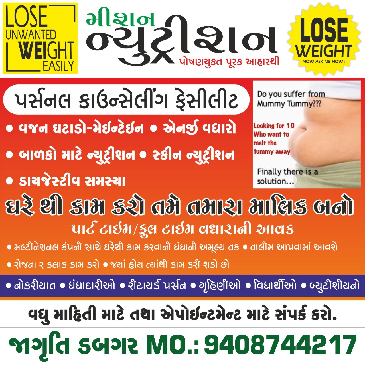 Weight Gain / Loss Specialist in Thasra | Tachukdi Ad (www.tachukdiad.com)